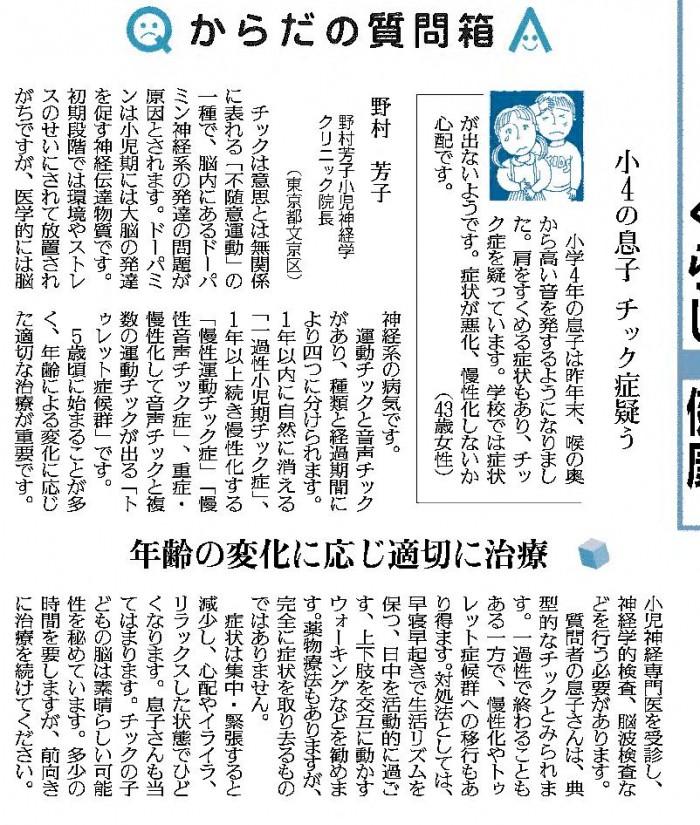 2016 04 17 読売新聞 チック症 野村芳子先生